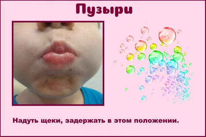 Упражнение Пузыри