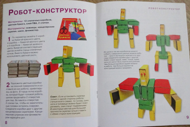 Схема поделки робота
