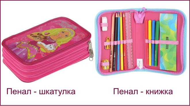 Пеналы шкатулка и книжка