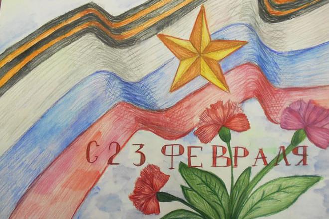 Рисунок с 23 февраля