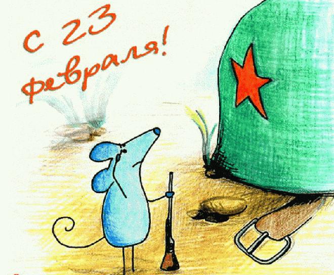 Рисованная открытка с 23 февраля