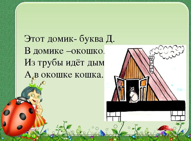 Мнемотехника Домик
