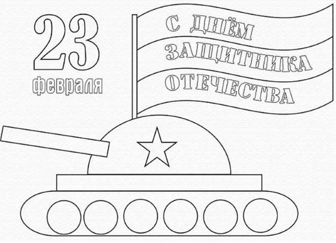 Шаблон открытки с танком