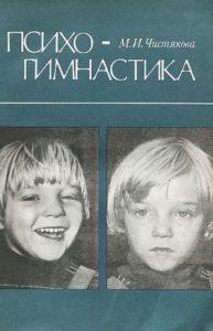 Книга М.Чистяковой