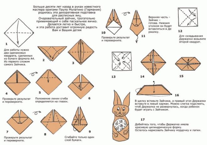 Оригами схема кролика