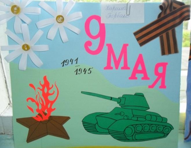 Танк и вечный огонь на открытке