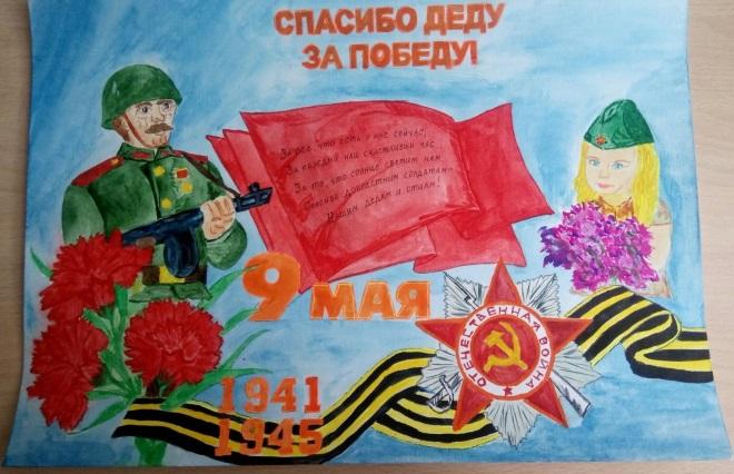 Солдат и знамя красками
