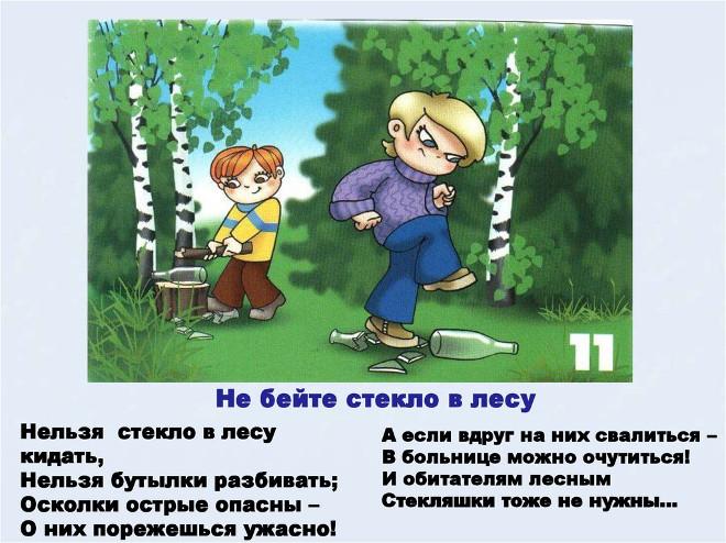 Правило поведения в лесу 11