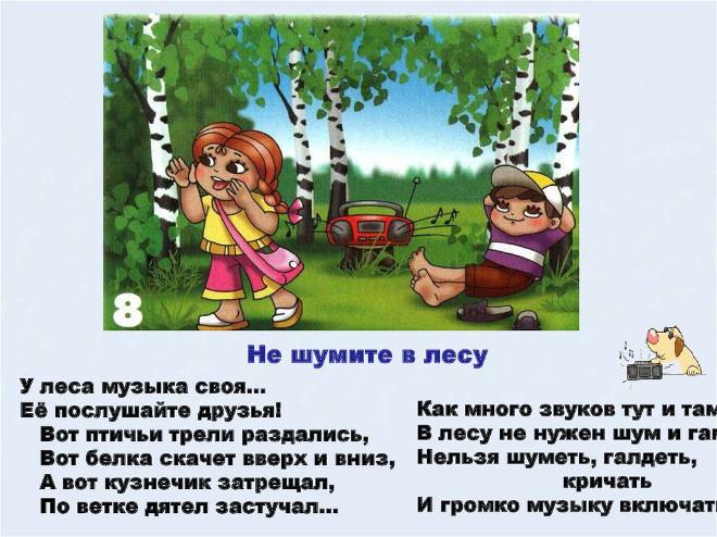 Правило поведения в лесу 8