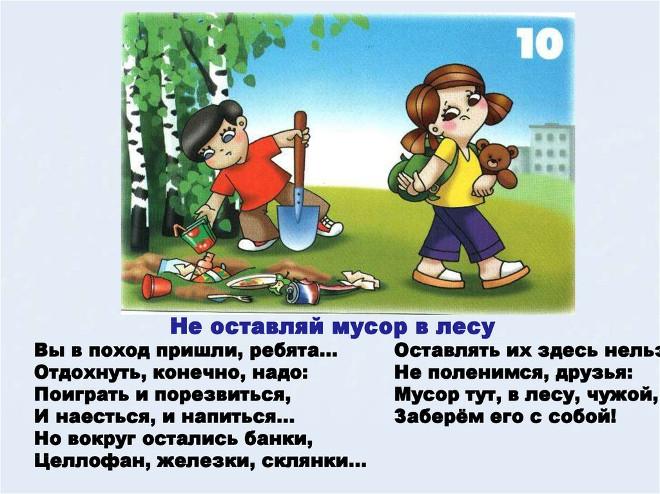Правило поведения в лесу 10